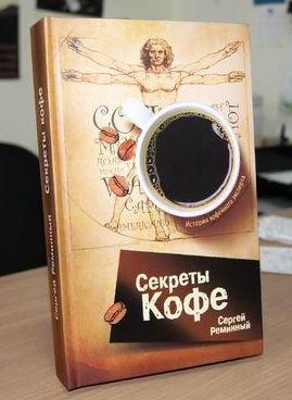 Сергей Реминный «Секреты Кофе»