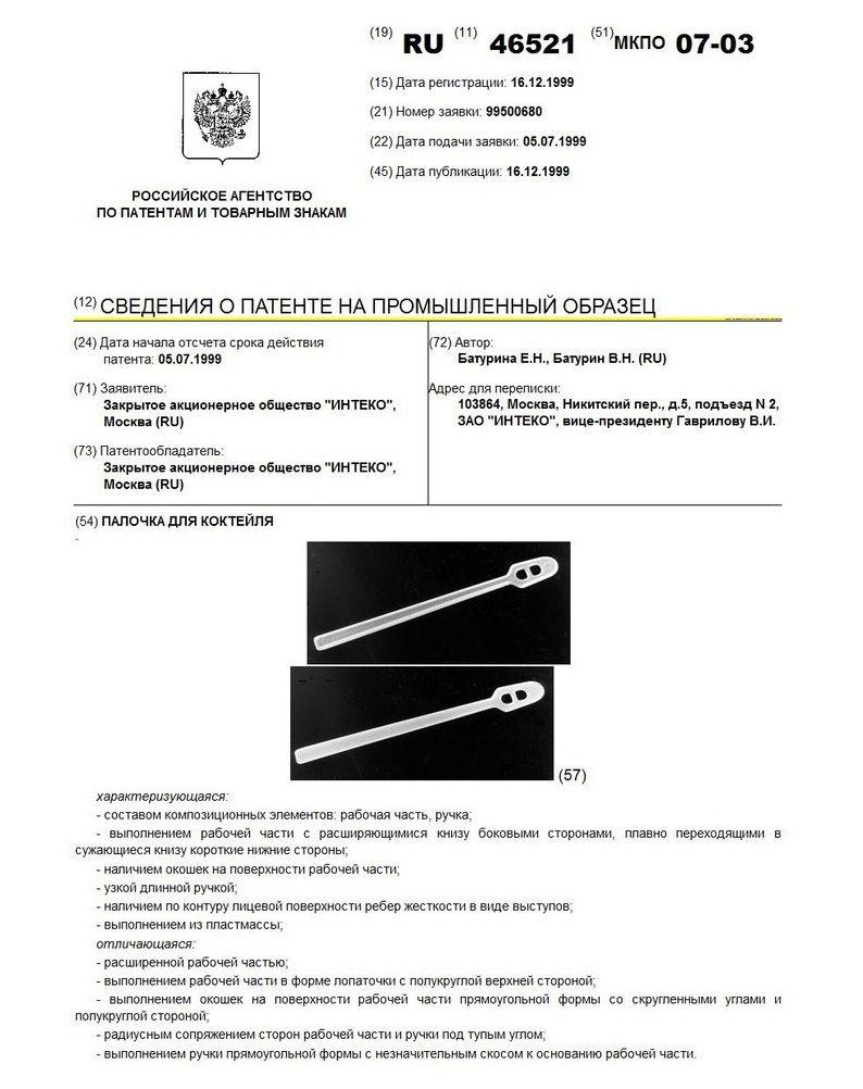 патент Елены Батуриной на палочки для размешивания кофе