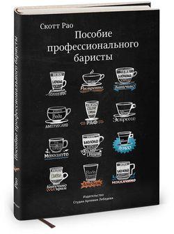 «Пособие профессионального баристы. Экспертное руководство по приготовлению эспрессо и кофе» автор Скотт Рао.