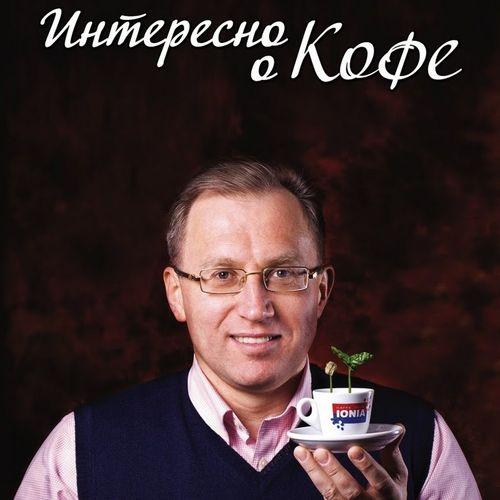 Сергей Реминный 1
