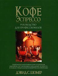 Kofe_Espresso_rukovodstvo_dlya_professionalov-compressor